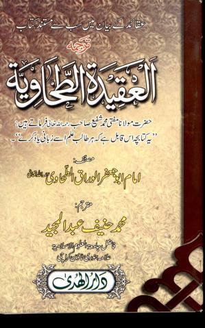 Al aqeedah al tahawiyyah urdu translation by molana muhammad hanif abdul majeed download pdf book