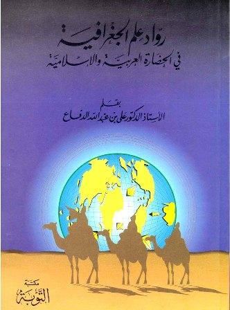 تحميل كتاب رواد علم الجغرافيا في الحضارة العربية والإسلامية تأليف علي بن عبد الله الدفاع pdf مجاناً | المكتبة الإسلامية | موقع بوكس ستريم
